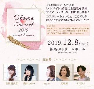 2019_OtomeConcert_flier.jpg