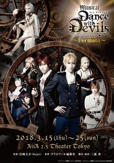 ミュージカル「Dance with Devils〜Fermata(フェルマータ)〜」メインビジュアル.jpg