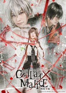 舞台『Collar×Malice』KV.jpg
